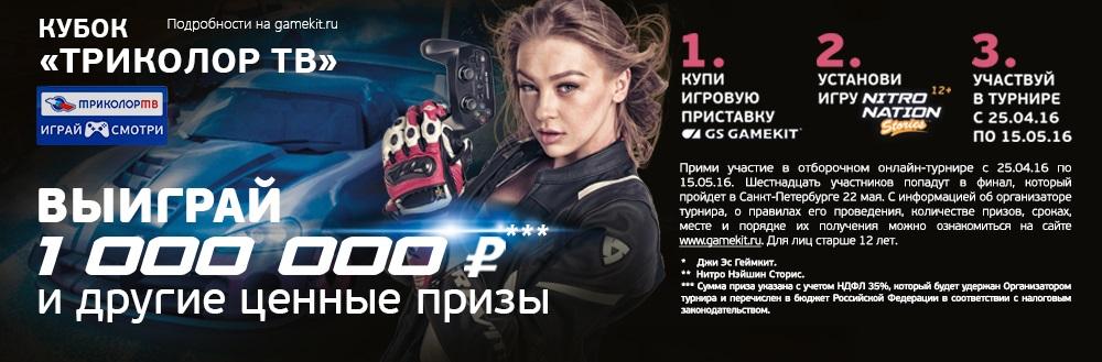 Кубок Триколор ТВ на 1000000 руб.