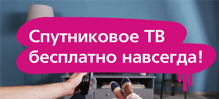 Каналы Телекарты ТВ бесплатно навсегда